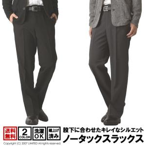 スラックス メンズ ビジネス ノータック ツータック パンツ ウォッシャブル スーツ 裾上げ済み 冠婚葬祭 通販M3 limited