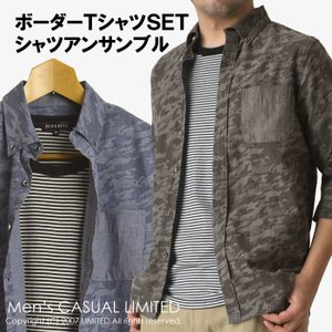 迷彩柄 シャツ アンサンブル 2枚組 ボーダーTシャツ 7分袖 ダンガリーシャツ カモフラ 通販M3|limited