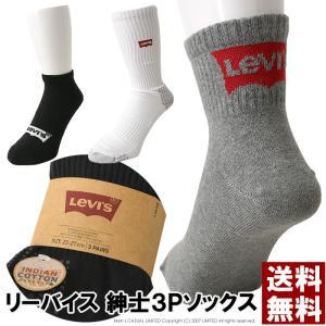 Levi's リーバイス メンズ 3Pソックス フルレングス クォーター スニーカー 3足組 靴下 紳士 送料無料 通販M3|メンズファッションリミテッド