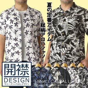 柄シャツ 開襟シャツ メンズ アロハシャツ 半袖 花柄 シャツ オープンカラーシャツ 通販M15|limited