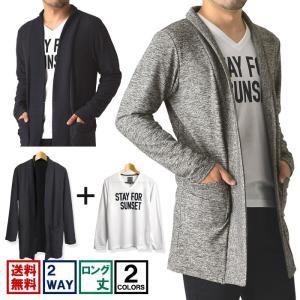 ロングカーディガン アンサンブル メンズ コーディガン 長袖 tシャツ 2枚組 カットソー セット|limited