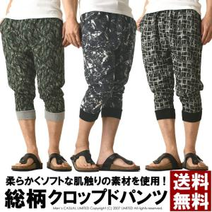 7分丈 スウェット クロップドパンツ メンズ スエット 総柄 ジョガーパンツ サルエルパンツ 通販M2|limited