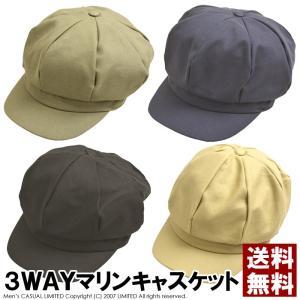キャスケット メンズ レディース マリンキャップ 帽子 マリン ハンチング ベレー 無地 通販M3 limited