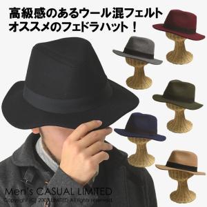 ハット ウール混フェドラハット メンズ 中折れ帽子 limited