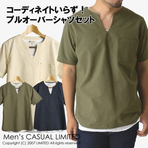 プルオーバーシャツ メンズ 麻 ワッフル ロング丈 タンクトップ アンサンブル 2枚組 通販M3|limited