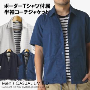 コーチジャケット メンズ 半袖 ボーダー tシャツ セット アンサンブル シャツジャケット パナマ織り 通販M3|limited
