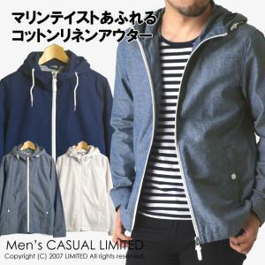 マリンパーカー メンズ マウンテンパーカー 綿麻 ライトアウター 新作 通販P|limited