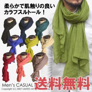 ストール メンズ レディース マフラー 通販M15 limited