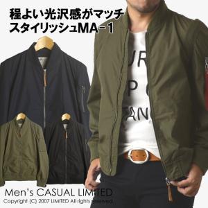 MA-1 メンズ フライトジャケット ミリタリー ライトアウター ショート丈ブルゾン|limited