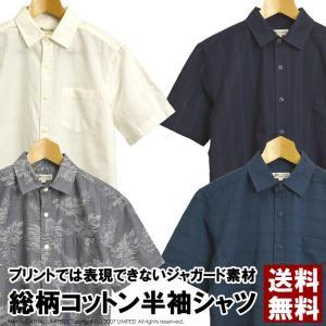 半袖 シャツ メンズ 総柄 ジャガード 半袖シャツ ボタニカル オルテガ チェック ストライプ 通販M15 6F0665|limited