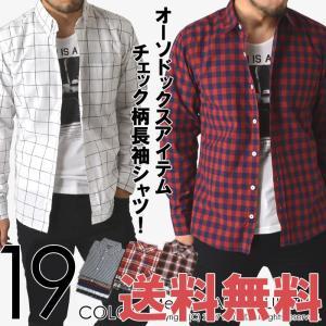 送料無料 長袖シャツ メンズ チェックシャツ ボタンダウンシャツ マドラス ウインドペン 通販M1 limited