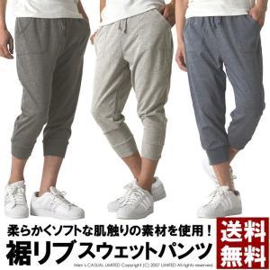 ハーフパンツ メンズ クロップドパンツ 8分丈 スウェット サルエル ジョガーパンツ ショート ショーツ 通販M2|limited