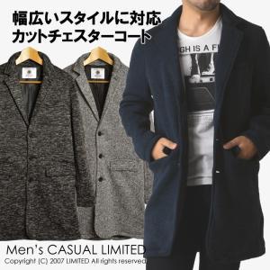 コート メンズ ロングコート テーラード ニット フリース カット limited