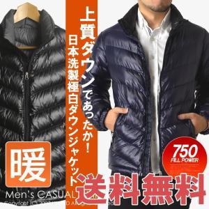 日本洗製ホワイトダウンジャケット メンズ 羽毛 750フィル...