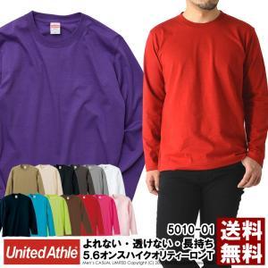 5010-01 長袖tシャツ メンズ UnitedAthle ユナイテッドアスレ 5.6oz ロングスリーブTシャツ ロンT 無地 男女兼用 イベント ユニフォーム チームtシャツ  通販A15|メンズファッションリミテッド