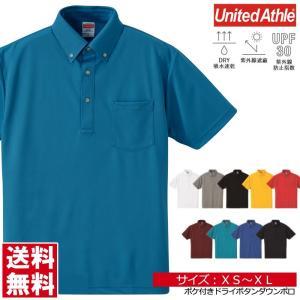 ポロシャツ メンズ 半袖 無地 UnitedAthle ユナイテッドアスレ 4.1オンス ドライアスレチックポロシャツ ボタンダウン ポケット付 ユニフォーム 5921-01 通販M15|メンズファッションリミテッド