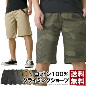 ハーフパンツ メンズ ストレッチ クライミング ショートパンツ ショーツ アウトドア スポーツ セール RQ0940 通販M2|limited