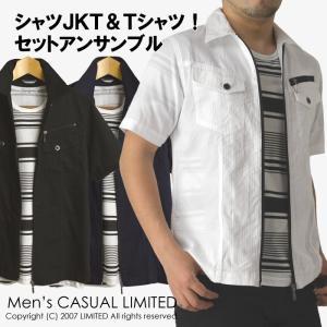 半袖 シャツジャケット メンズ ボーダーTシャツ アンサンブル セット ライダース サマージャケット|limited