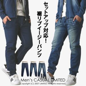 ジョガーパンツ メンズ スウェット カットデニム ストレッチ イージーパンツ クライミングパンツ 通販M3|limited
