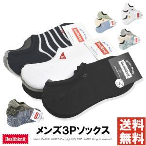 ショートソックス メンズ Healthknit ヘルスニット 3P スニーカーソックス 靴下 3足組 セット ショート アンクル 通販M15|limited