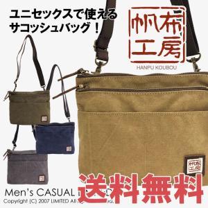 帆布工房 サコッシュバッグ メンズ ショルダーバッグ bag 鞄 送料無料 通販M3 limited