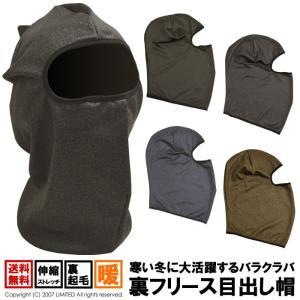 バラクラバ メンズ レディース フェイスマスク 目出し帽 ストレッチ フリース ネックウォーマー 暖か素材 防寒 通販M3 limited