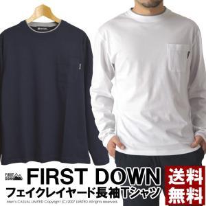 FIRST DOWN ファーストダウン 長袖 Tシャツ メンズ 無地 ポケ付き カットソー ロンt アウトドア ブランド セール 通販M15|limited
