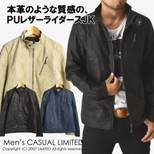 メンズ PUレザーシングルライダースジャケット フェイクレザー|limited