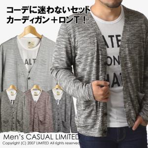 メンズ Vネック ニット カーディガン プリント 長袖 Tシャツ アンサンブル ロンt ロングtシャツ 新作|limited