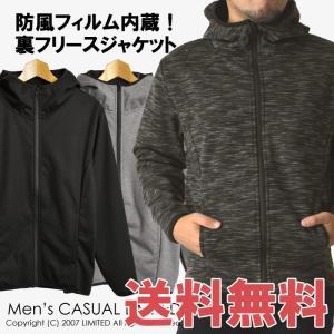送料無料 防風 パーカー メンズ ストレッチ 裏 フリース ジャケット ブルゾン|limited