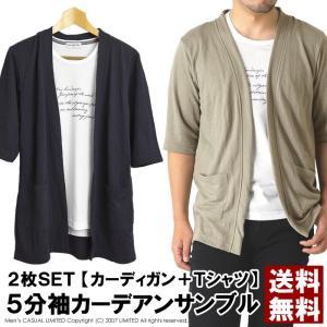 5分袖 カーディガン メンズ 半袖 tシャツ アンサンブル カットソー 2枚組 セット 通販M3|limited