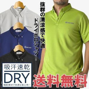 抗菌 防臭 吸汗速乾 ドライ ストレッチ ポロシャツ メンズ DRY ファーストダウン 通販M15|limited