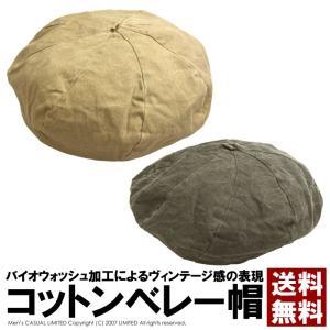 ベレー帽 メンズ 8方はぎ ベレー 帽子 レディース キャスケット 綿100% コットン バイオウォッシュ 通販M1 limited