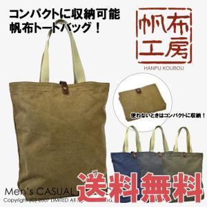 トートバッグ メンズ 帆布工房 折りたたみ レディース 通学 通勤 バッグ かばん 鞄 通販M3 limited