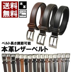 本革 レザー ベルト メンズ ビジネス プレゼント 父の日 大寸 ウエスト調整可能 セール belt 通販B1|limited