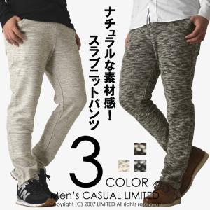 スラブニット ジョガーパンツ メンズ スウェットパンツ スエット 通販M3|limited