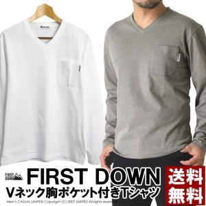 FIRST DOWN ファーストダウン 長袖 Tシャツ メンズ 無地 Vネック ポケ付き カットソー 定番 ロンT セール 通販M15|limited