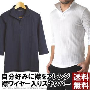 7分袖 スキッパー カットソー メンズ ポロシャツ ゴルフ テレコ 無地 イタリアンカラー 襟ワイヤー 通販M15|limited