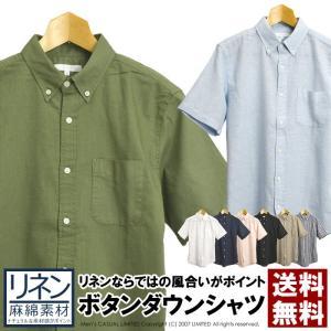 半袖 シャツ メンズ 綿麻 ボタンダウン 無地 半袖シャツ リネンシャツ クールビズ ヘンプ 通販M15 6C0666|limited