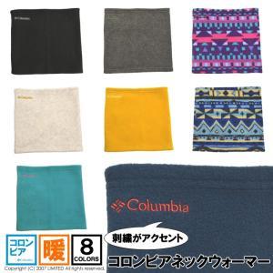 columbia コロンビア バックアイスプリングスネックゲイター メンズ レディース ユニセックス ネックウォーマー アウトドア ブランド 通販M3 limited