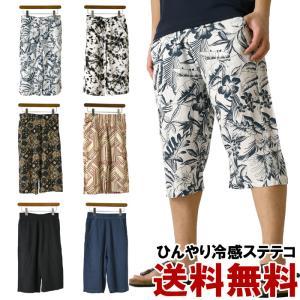 すててこ ショートパンツ メンズ ステテコ ガウチョパンツ ワイドパンツ リラックス ルームウェア パジャマ 通販M15|limited
