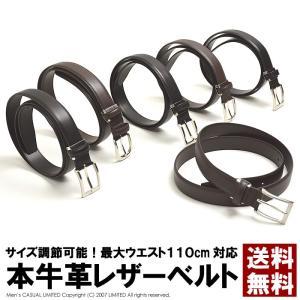 ベルト メンズ レザー ビジネス 本革 牛革 両面 ロングサイズ 表裏革 黒 茶 ブラック ブラウン 送料無料 通販B1|limited