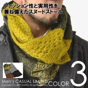 メンズ レディース 手編み風スヌードマフラー ネックウォーマー ストール 通販P|limited