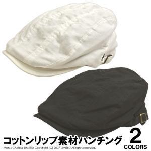 ハンチング キャップ メンズ 帽子 ハット レディース 綿 リップ ハンチングキャップ シンプル 無地 通販M15 limited