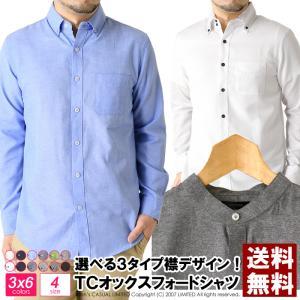 シャツ メンズ 長袖 オックス 無地 ビジネス ワイシャツ ボタンダウン ワイドカラー デュエボットーニ 通販M15 r3g-0793|limited