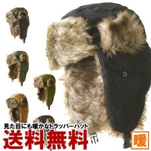 トラッパー ハット メンズ レディース 防寒 帽子 パイロットキャップ ボア 耳当て 通販M|limited