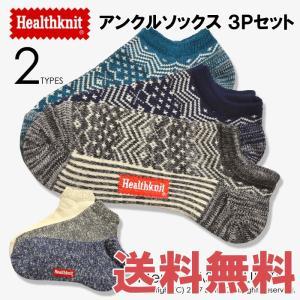ショートソックス メンズ Healthknit ヘルスニット スニーカーソックス 3P 靴下 ショートソックス アンクル 3足セット 送料無料 通販M3|limited