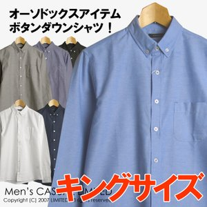 オックスフォードシャツ メンズ 大きいサイズ 3L 4L キングサイズ ボタンダウンシャツ 長袖シャツ 無地 定番 通販M15|limited
