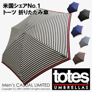 米国のレイングッズのシェアNo.1を誇る「totes(トーツ)」の折りたたみ傘で最小・最軽量のコンパ...