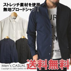 シャツ メンズ ストレッチ 長袖 無地 ビジネスシャツ レギュラーカラー ブロード 通販M15|limited
